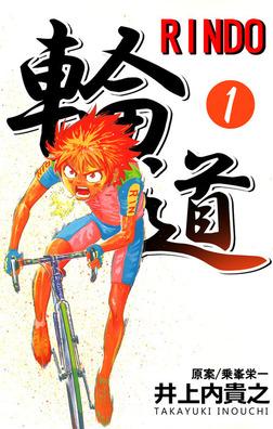 輪道-RINDO-(1)-電子書籍
