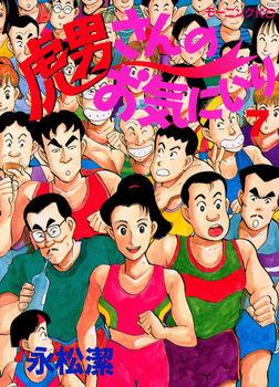 虎男さんのお気に入り(7)-電子書籍