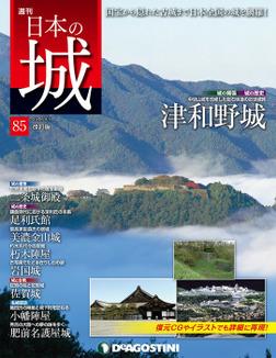 日本の城 改訂版 第85号-電子書籍