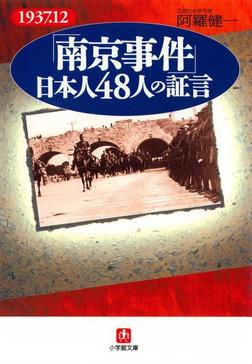 「南京事件」日本人48人の証言(小学館文庫)-電子書籍