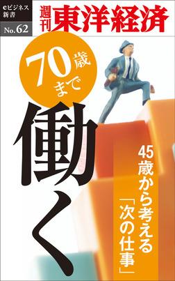 70歳まで働く―週刊東洋経済eビジネス新書No.62-電子書籍