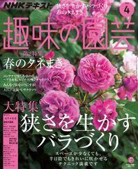 NHK 趣味の園芸 2019年4月号