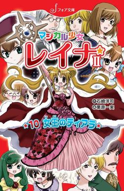 マジカル少女レイナ2 (10) 女王のティアラ-電子書籍