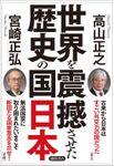 世界を震撼させた歴史の国日本