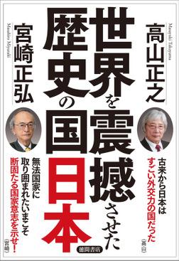 世界を震撼させた歴史の国日本-電子書籍