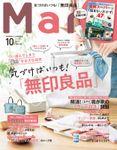 Mart(マート) 2020年 10月号