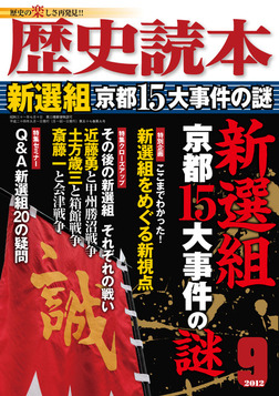 歴史読本2012年9月号電子特別版「新選組 京都15大事件の謎」-電子書籍
