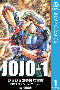 ジョジョの奇妙な冒険 第1部 モノクロ版 1-電子書籍