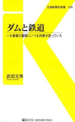ダムと鉄道-電子書籍
