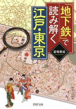 「地下鉄」で読み解く江戸・東京-電子書籍