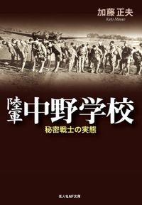 陸軍中野学校 秘密戦士の実態(潮書房光人新社)