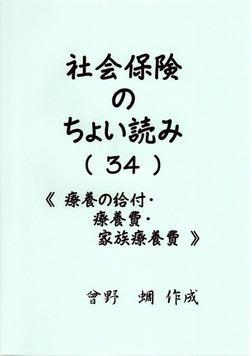 社会保険のちょい読み(34)~療養の給付・療養費・家族療養費~-電子書籍
