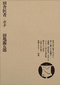 田舎医者/ポチ-電子書籍
