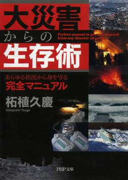 大災害からの生存術 あらゆる状況から身を守る完全マニュアル-電子書籍