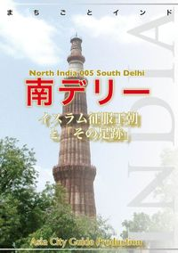 【audioGuide版】北インド005南デリー 〜イスラム征服王朝と「その足跡」