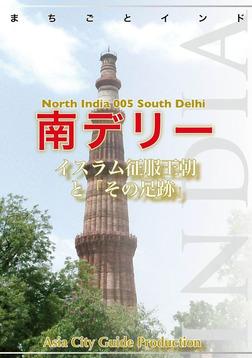 【audioGuide版】北インド005南デリー 〜イスラム征服王朝と「その足跡」-電子書籍