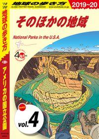 地球の歩き方 B13 アメリカの国立公園 2019-2020 【分冊】 4 そのほかの地域
