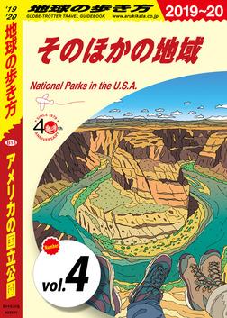 地球の歩き方 B13 アメリカの国立公園 2019-2020 【分冊】 4 そのほかの地域-電子書籍