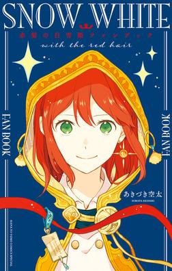 赤髪の白雪姫ファンブック-電子書籍