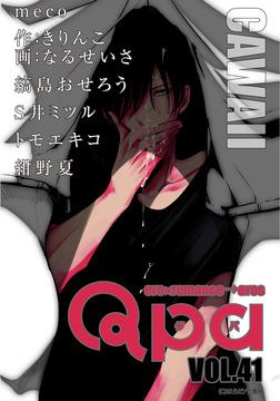 Qpa vol.41 カワイイ-電子書籍