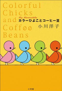 カラーひよことコーヒー豆-電子書籍