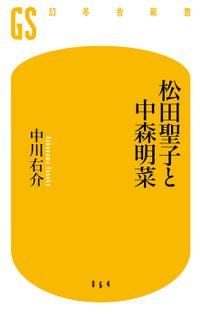 松田聖子と中森明菜