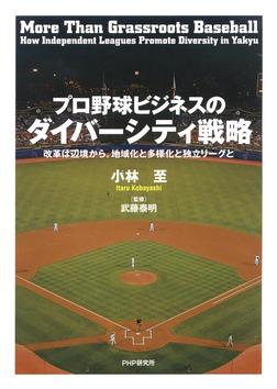 プロ野球ビジネスのダイバーシティ戦略 改革は辺境から。地域化と多様化と独立リーグと-電子書籍