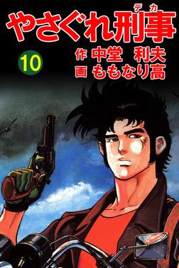 やさぐれ刑事 10巻-電子書籍