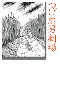 つげ忠男劇場-電子書籍