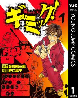 ギミック! 1-電子書籍