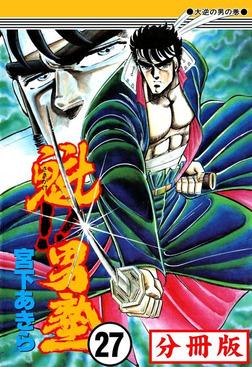 魁!!男塾【分冊版】 27-電子書籍