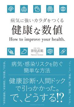 病気に強いカラダをつくる 健康な数値-電子書籍