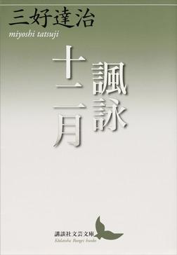 諷詠十二月-電子書籍