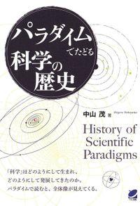 パラダイムでたどる科学の歴史