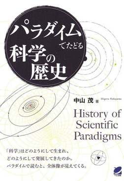 パラダイムでたどる科学の歴史-電子書籍