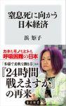 窒息死に向かう日本経済