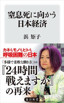 窒息死に向かう日本経済-電子書籍