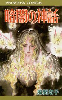 暗闇の神話 2