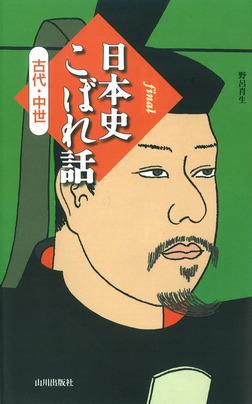 final 日本史こぼれ話 古代・中世-電子書籍