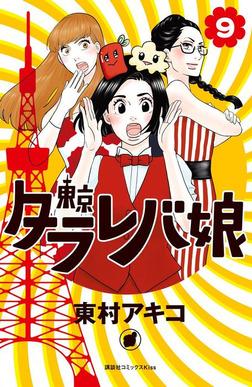 東京タラレバ娘(9)-電子書籍