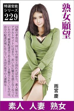 熟女願望-電子書籍