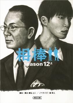 相棒 season12 上-電子書籍