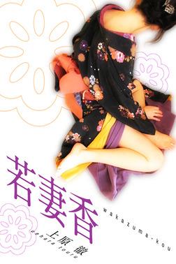 若妻香-電子書籍