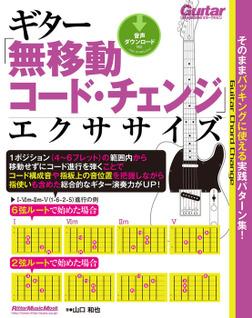 ギター「無移動コード・チェンジ」エクササイズ そのままバッキングに使える実践パターン集!-電子書籍