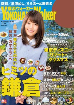 YokohamaWalker横浜ウォーカー 2015 11月号-電子書籍