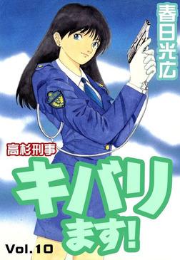 高杉刑事キバります! 10-電子書籍