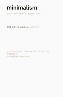 minimalism-電子書籍