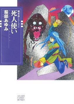風水斎シリーズ 死人使い-電子書籍