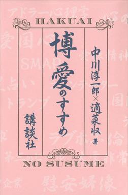博愛のすすめ-電子書籍
