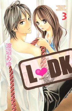 L・DK(3)-電子書籍